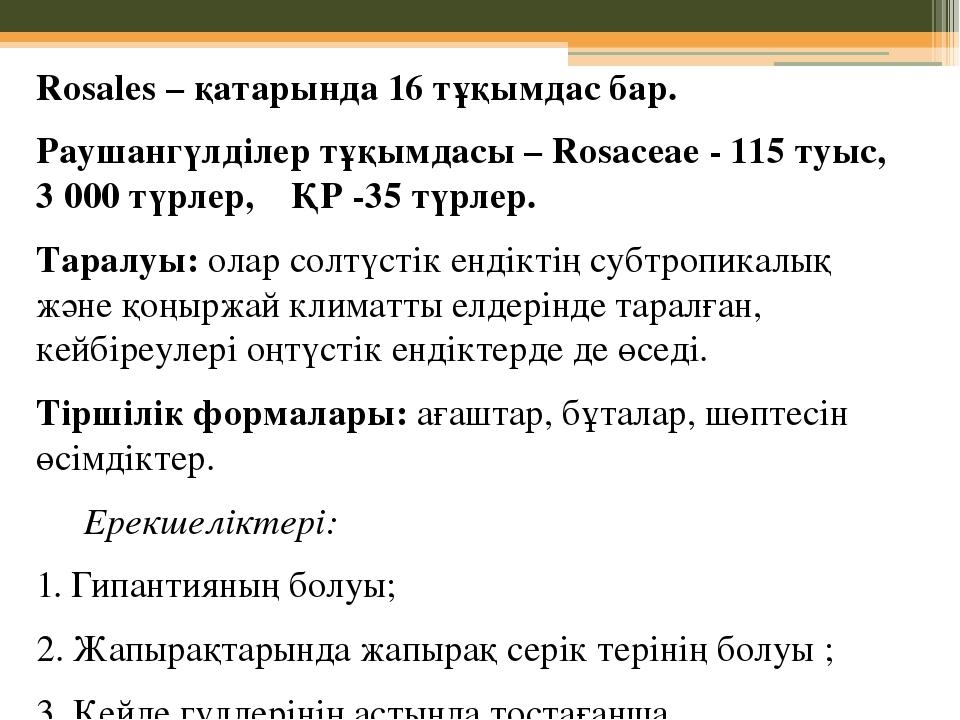 Rosales – қатарында 16 тұқымдас бар. Раушангүлділер тұқымдасы – Rosaceae - 11...