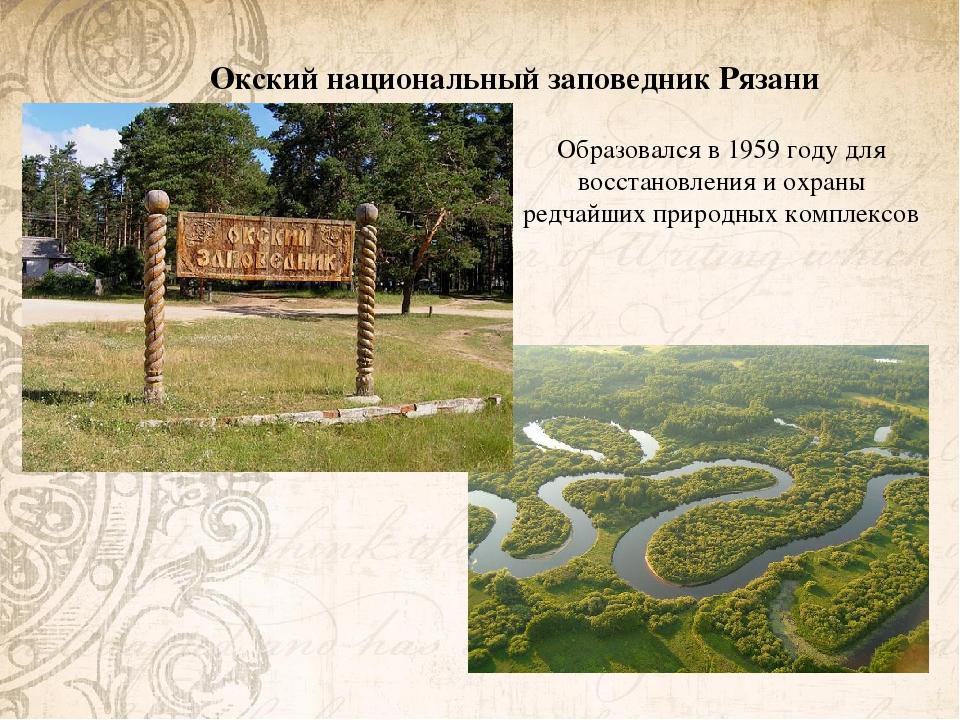 Окский национальный заповедник Рязани Образовался в 1959 году для восстановле...