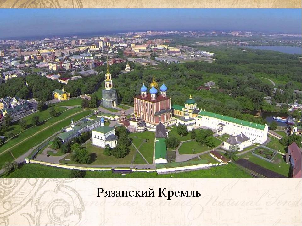 Рязанский Кремль В области насчитывают до 1200 памятников архитектуры и свыше...