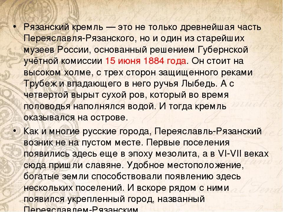 Рязанский кремль — это не только древнейшая часть Переяславля-Рязанского, но...