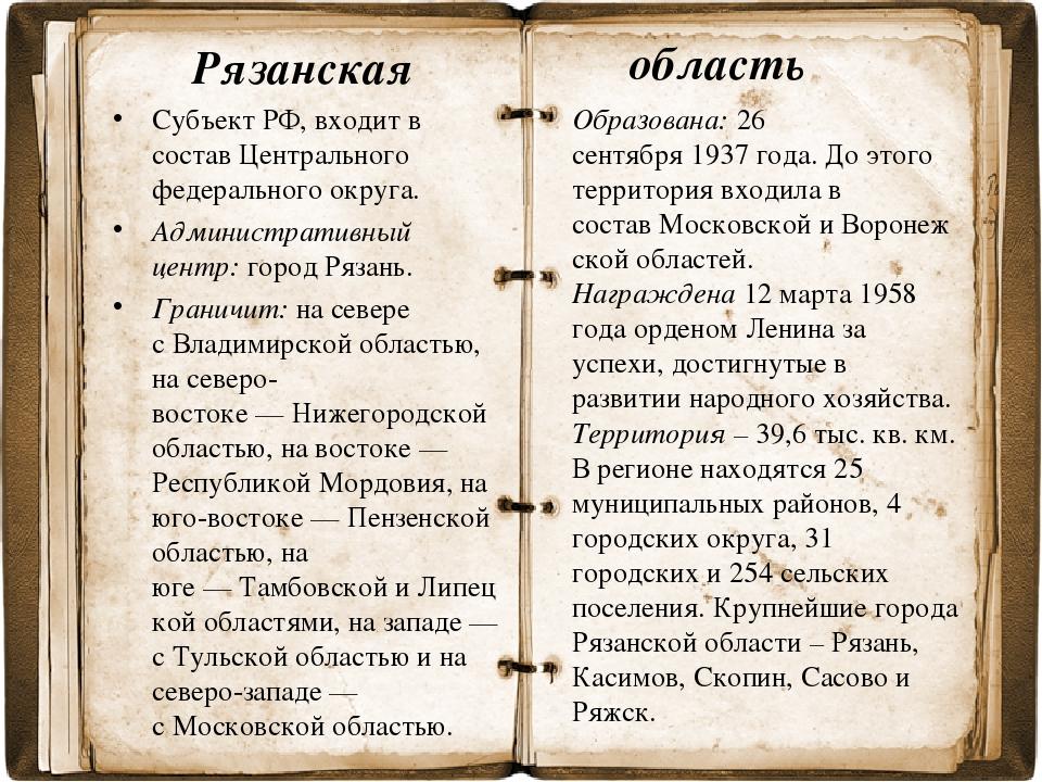Рязанская СубъектРФ, входит в составЦентрального федерального округа. Админ...