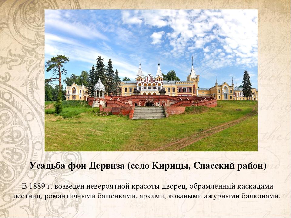 Усадьба фон Дервиза (село Кирицы, Спасский район) В 1889 г. возведен невероят...