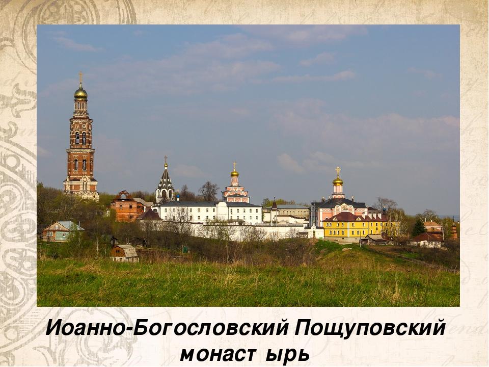 Иоанно-Богословский Пощуповский монастырь