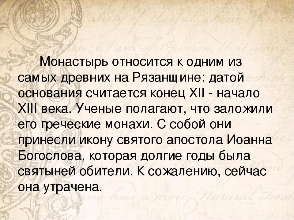 Монастырь относится к одним из самых древних на Рязанщине: датой основания с...