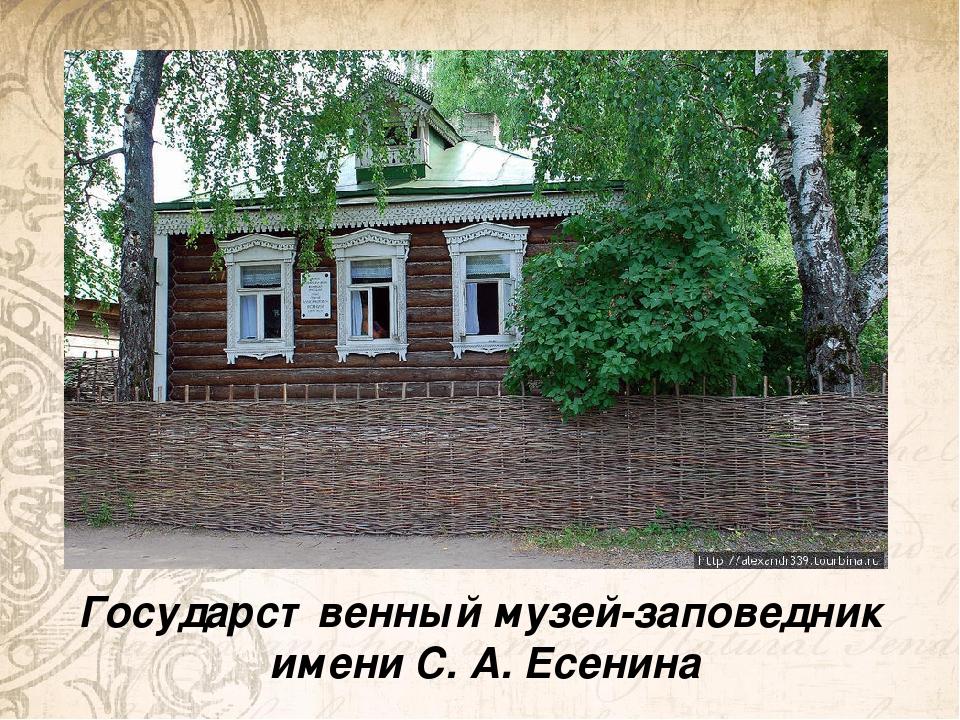 Государственный музей-заповедник имени С. А. Есенина