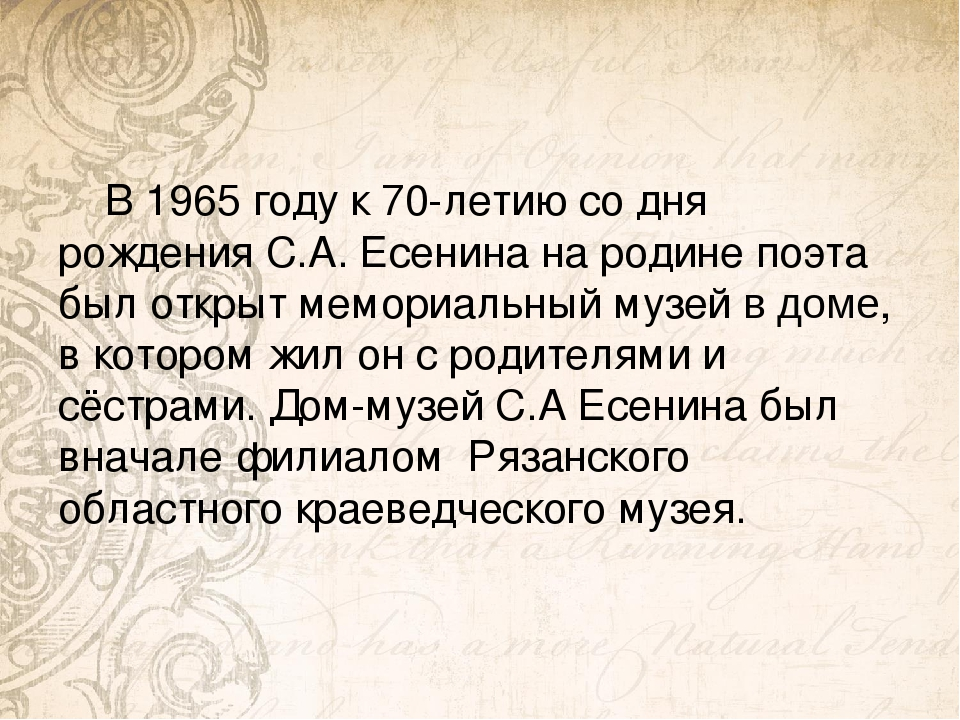 В 1965 году к 70-летию со дня рождения С.А. Есенина на родине поэта был откр...