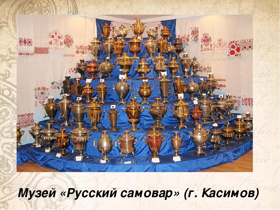 Музей «Русский самовар» (г. Касимов)