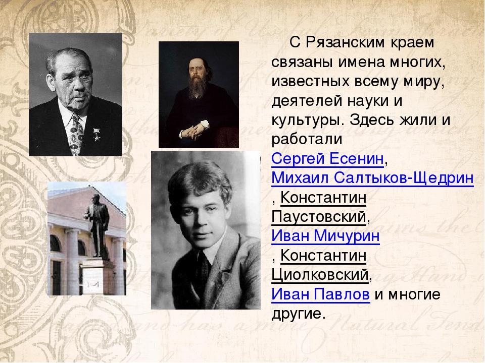 С Рязанским краем связаны имена многих, известных всему миру, деятелей науки...
