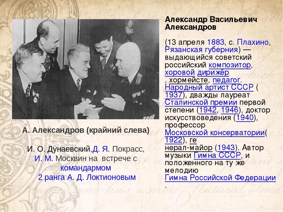 Александр Васильевич Алекса́ндров (13апреля1883, с.Плахино,Рязанская губ...