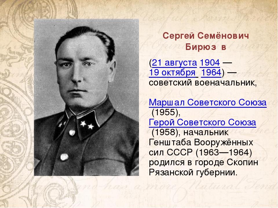 Сергей Семёнович Бирюзόв (21 августа1904—19 октября 1964)— советский вое...
