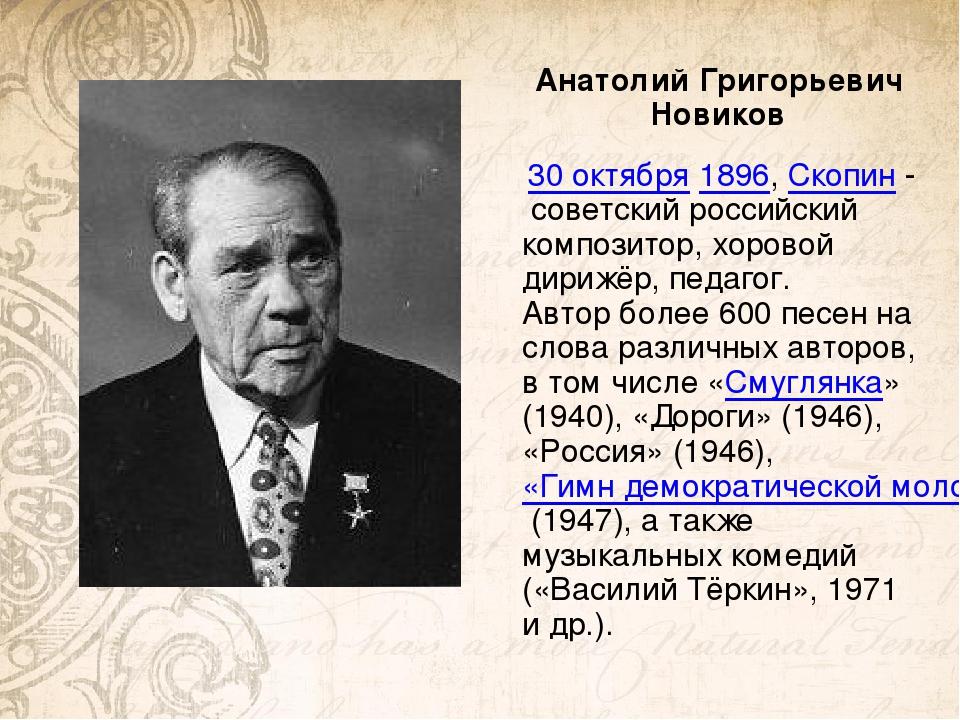 Анатолий Григорьевич Новиков 30 октября1896,Скопин - советский российский...
