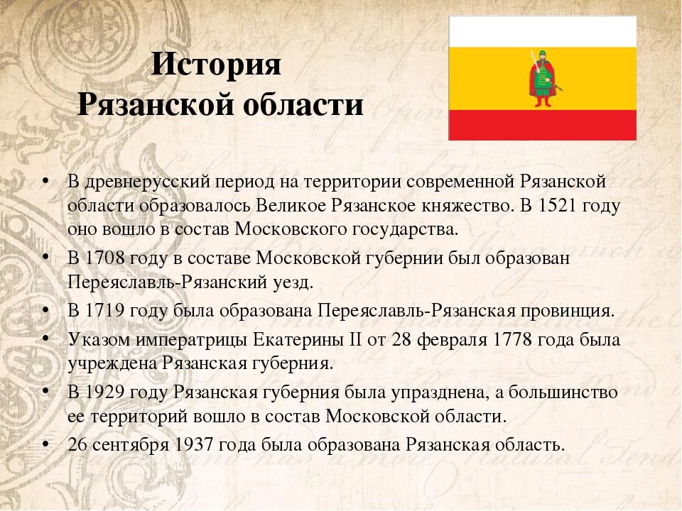 История Рязанской области В древнерусский период на территории современной Ря...