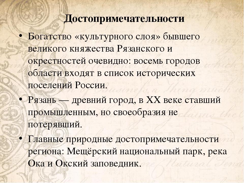 Достопримечательности Богатство «культурного слоя» бывшего великого княжества...