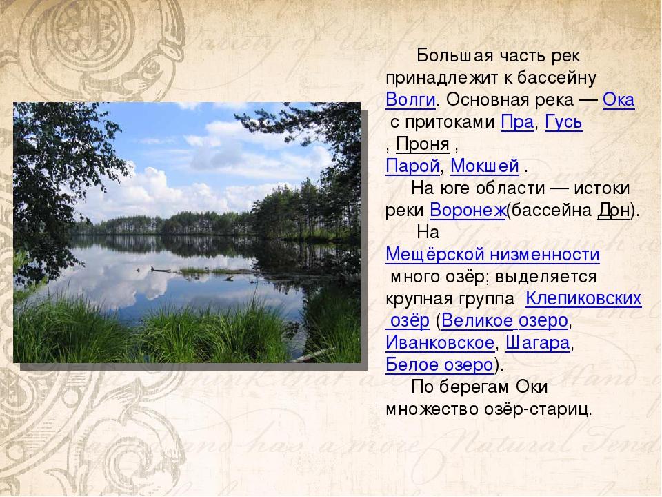 Большая часть рек принадлежит к бассейнуВолги. Основная река—Окас приток...