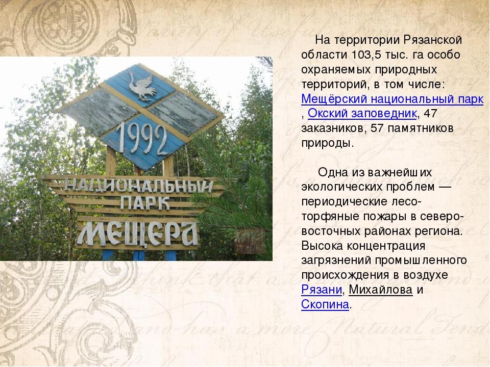 На территории Рязанской области 103,5 тыс. га особо охраняемых природных тер...