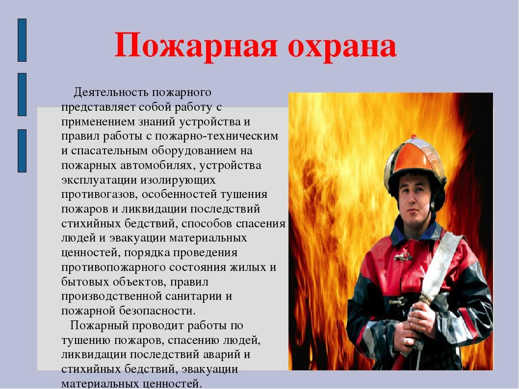 работа пожарных картинка и сообщение билета
