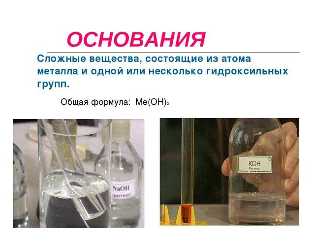 ОСНОВАНИЯ Сложные вещества, состоящие из атома металла и одной или несколько...