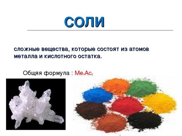 СОЛИ сложные вещества, которые состоят из атомов металла и кислотного остатка...