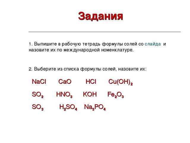 Задания 1. Выпишите в рабочую тетрадь формулы солей со cлайда и назовите их п...