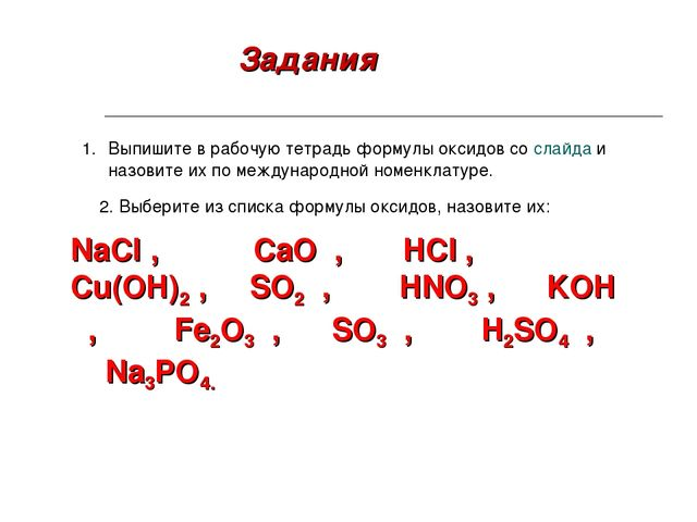 Задания Выпишите в рабочую тетрадь формулы оксидов со слайда и назовите их по...