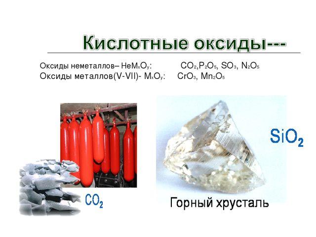 Оксиды неметаллов– НеМхОу: CO2,P2O5, SO3, N2O5 Оксиды металлов(V-VII)- МхОу:...
