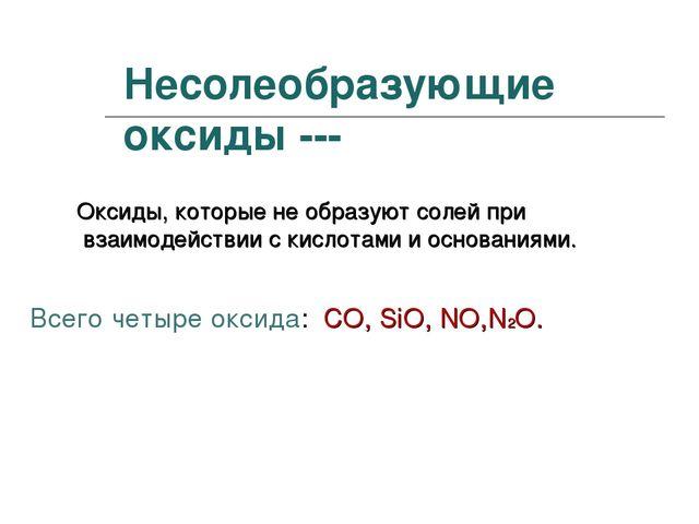 Несолеобразующие оксиды --- Оксиды, которые не образуют солей при взаимодейст...