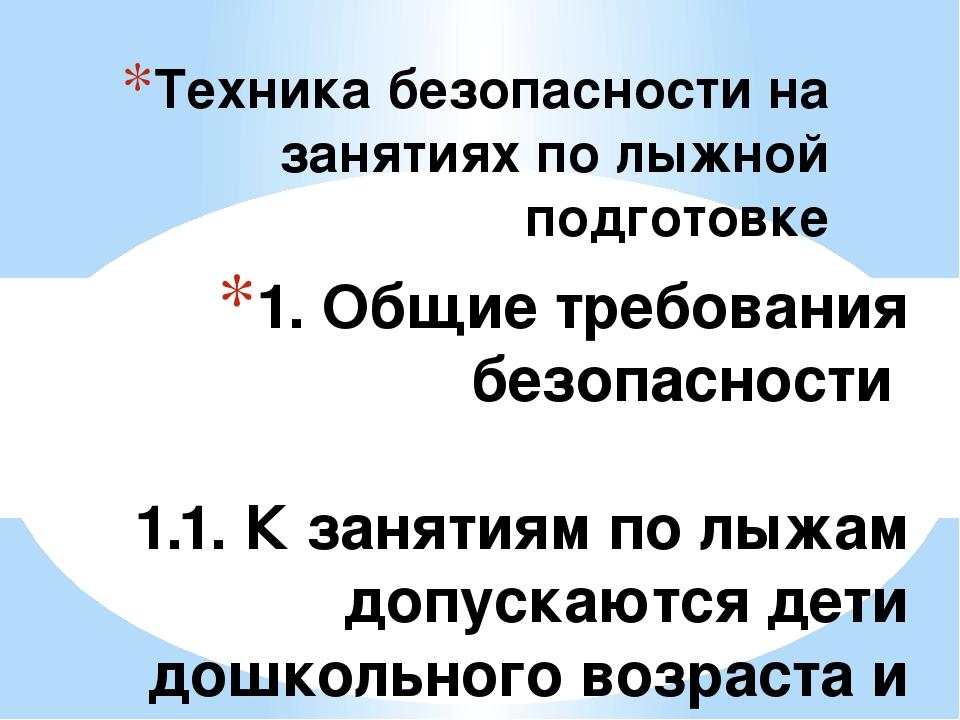 1. Общие требования безопасности 1.1. К занятиям по лыжам допускаются дети д...