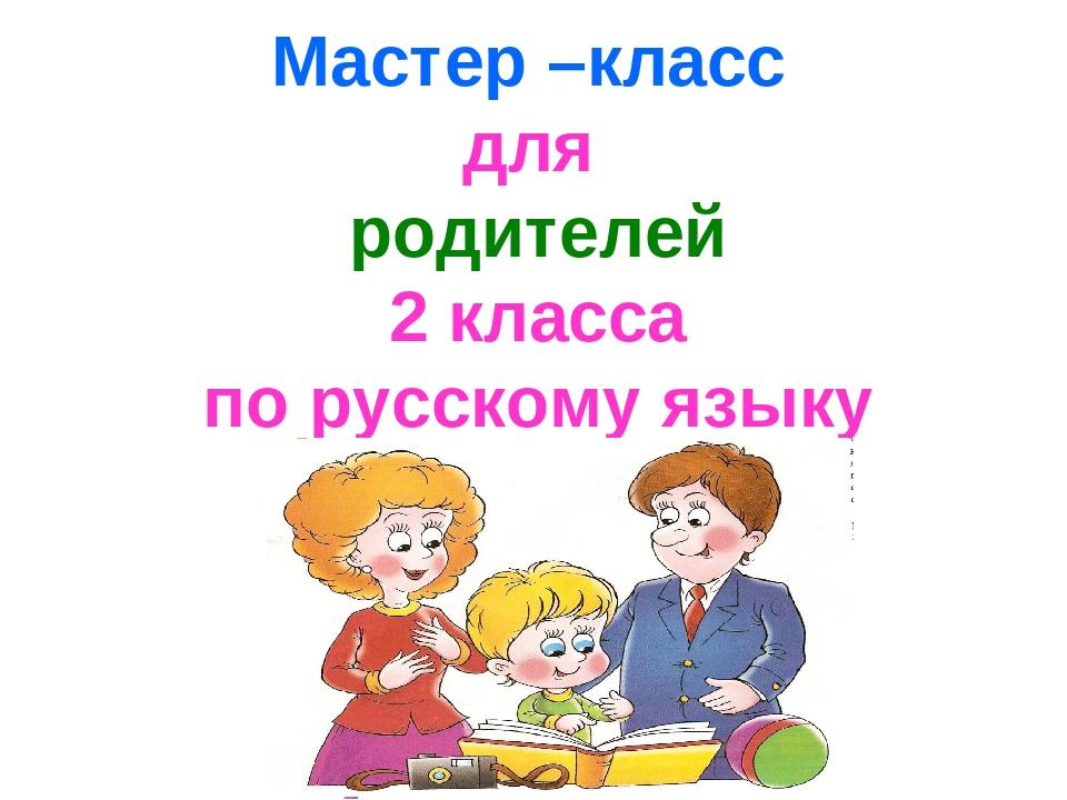 Мастер класс для родителей цветы