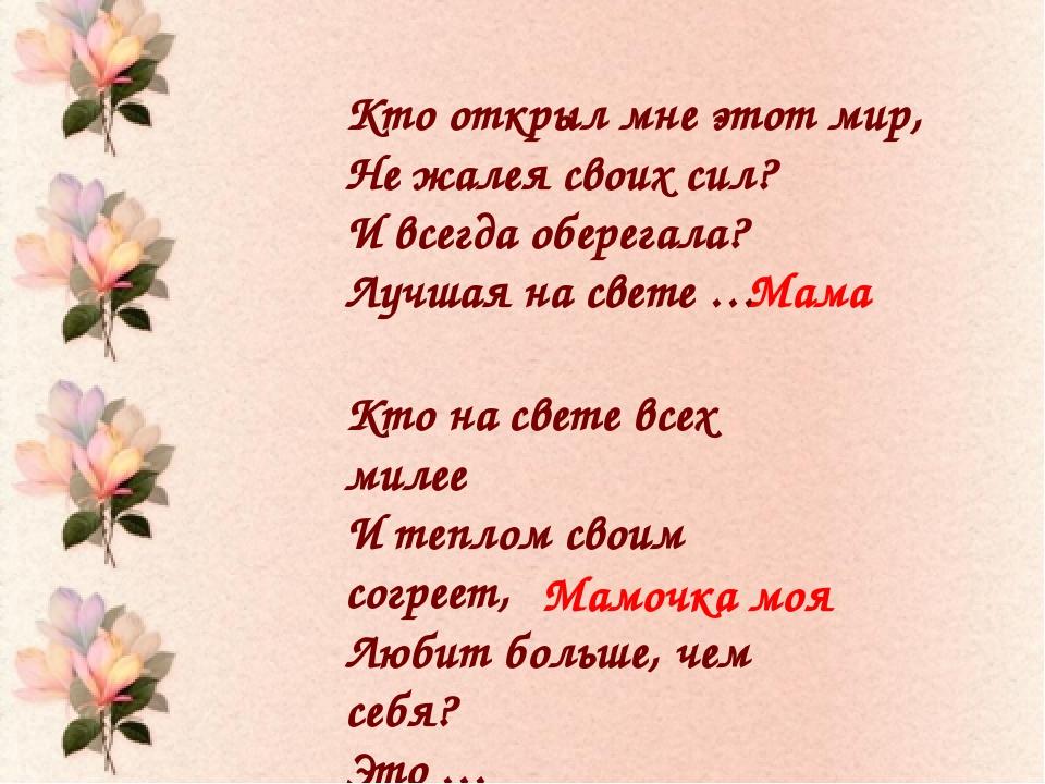 задача поздравление маме в стихах и как сказал бы француз переводе балкарского означает