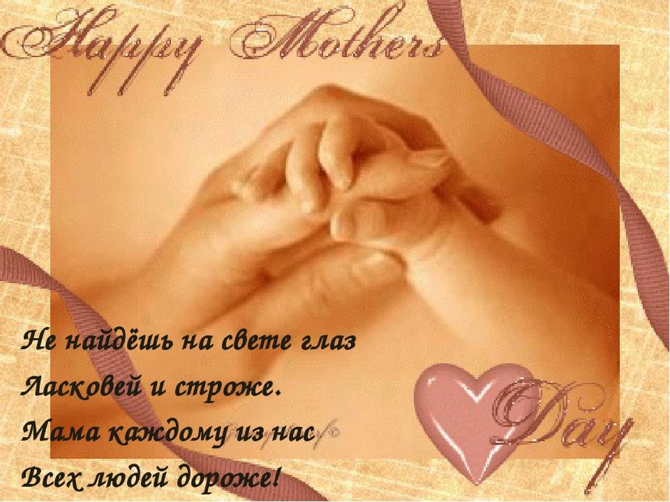 возведения поздравление на день матери голо книгу