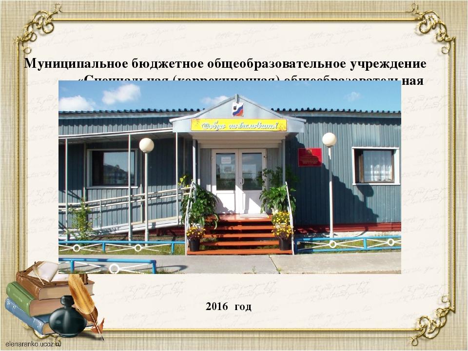 Муниципальное бюджетное общеобразовательное учреждение «Специальная (коррекци...