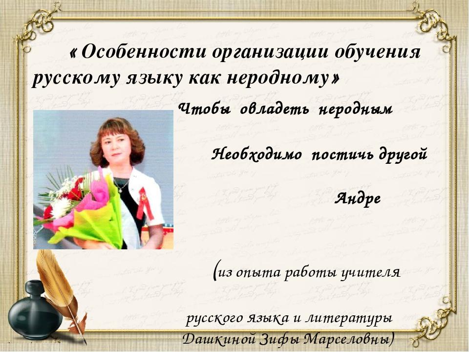 « Особенности организации обучения русскому языку как неродному» Чтобы овлад...