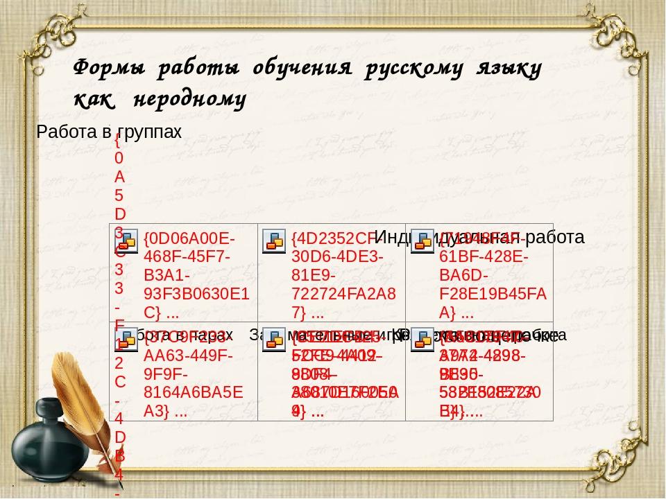 Формы работы обучения русскому языку как неродному