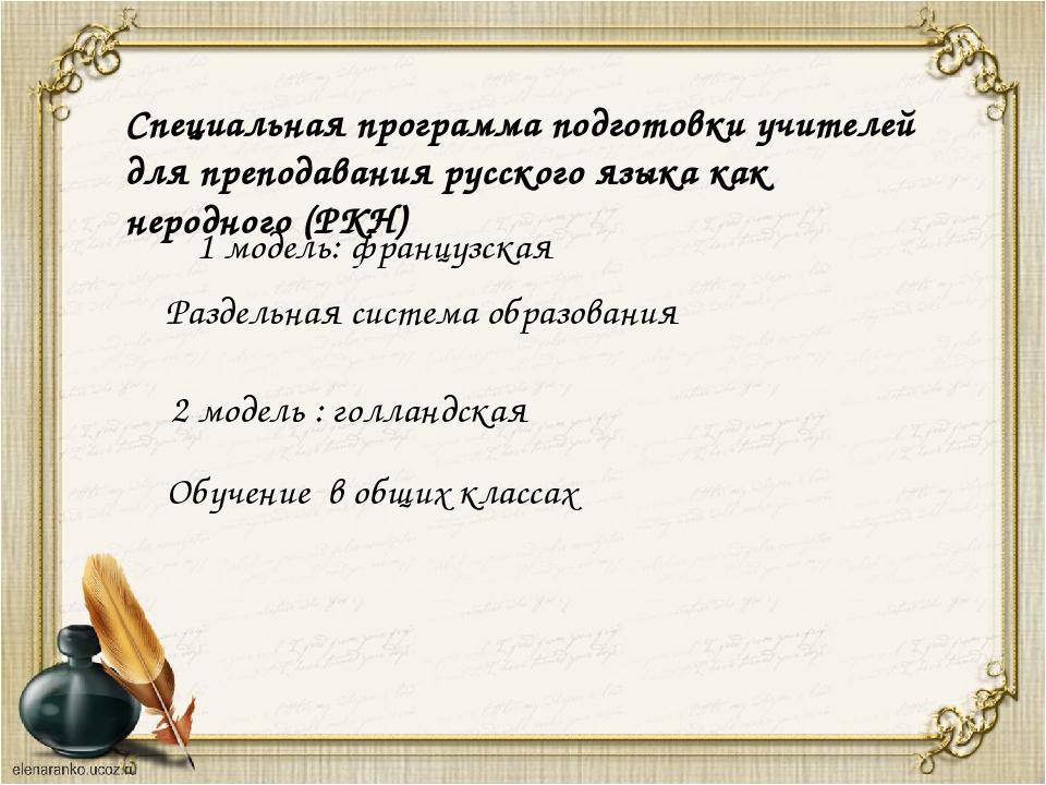 Специальная программа подготовки учителей для преподавания русского языка как...