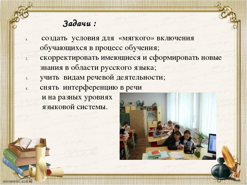 Задачи : создать условия для «мягкого» включения обучающихся в процесс обуче...