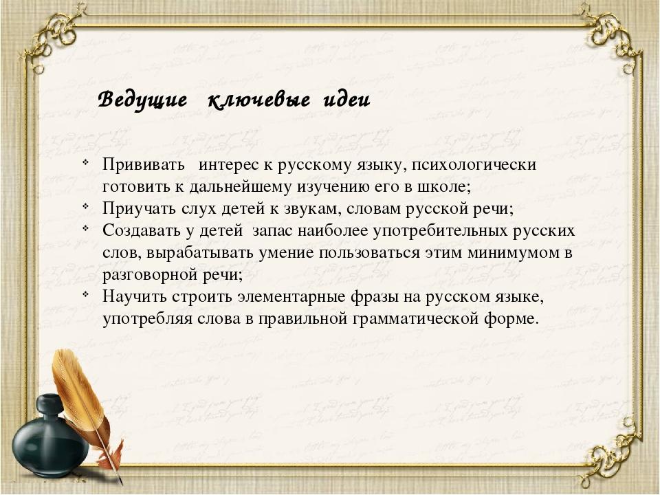 Ведущие ключевые идеи Прививать интерес к русскому языку, психологически гот...