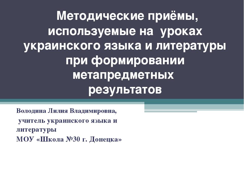 Методические приёмы, используемые на уроках украинского языка и литературы п...