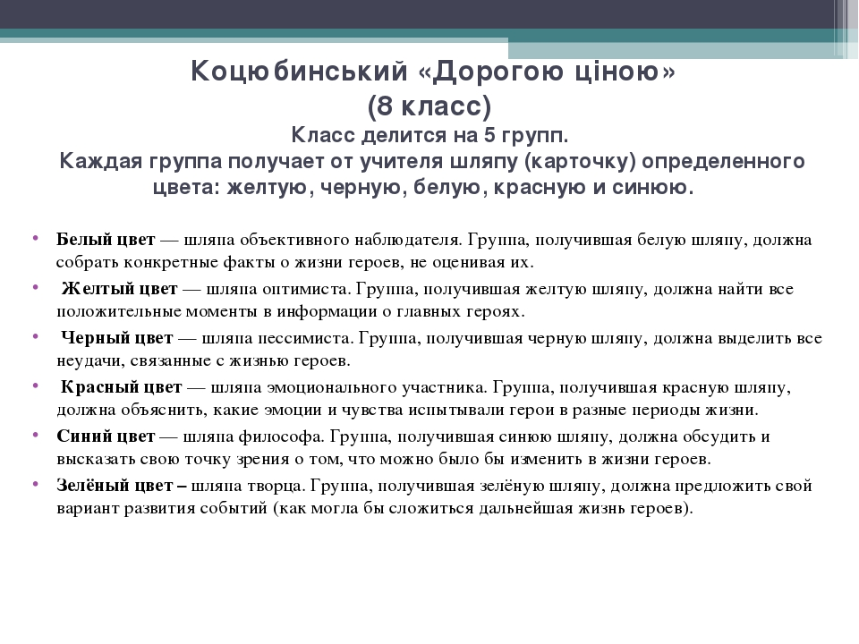 Коцюбинський «Дорогою ціною» (8 класс) Класс делится на 5 групп. Каждая груп...