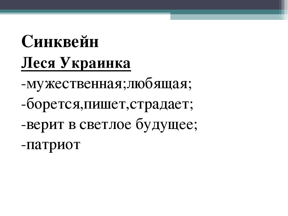 Синквейн Леся Украинка -мужественная;любящая; -борется,пишет,страдает; -вери...