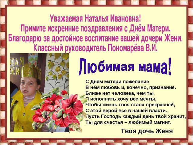 С Днём матери пожелание В нём любовь и, конечно, признание. Ближе нет человек...