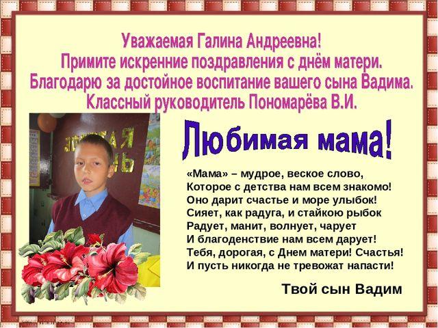 «Мама» – мудрое, веское слово, Которое с детства нам всем знакомо! Оно дарит...