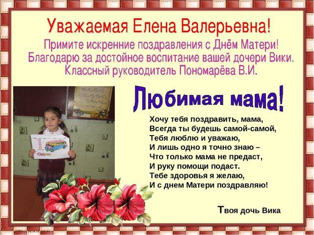 Хочу тебя поздравить, мама, Всегда ты будешь самой-самой, Тебя люблю и уважаю...
