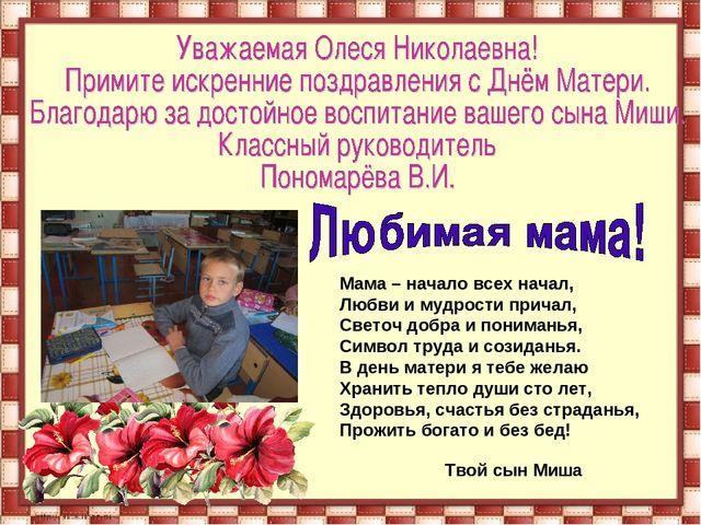 Мама – начало всех начал, Любви и мудрости причал, Светоч добра и пониманья,...
