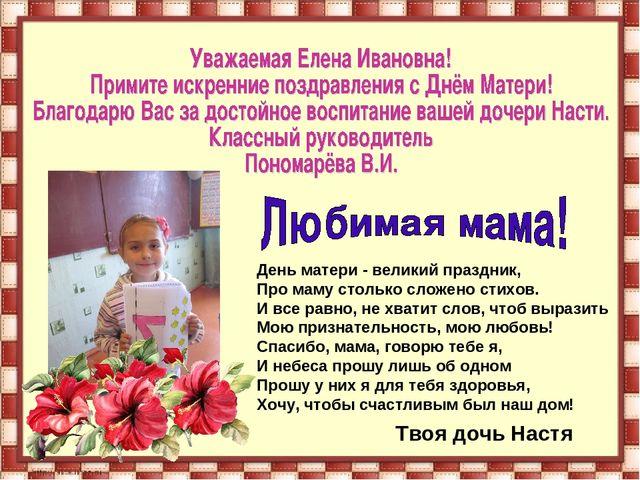 День матери - великий праздник, Про маму столько сложено стихов. И все равно,...