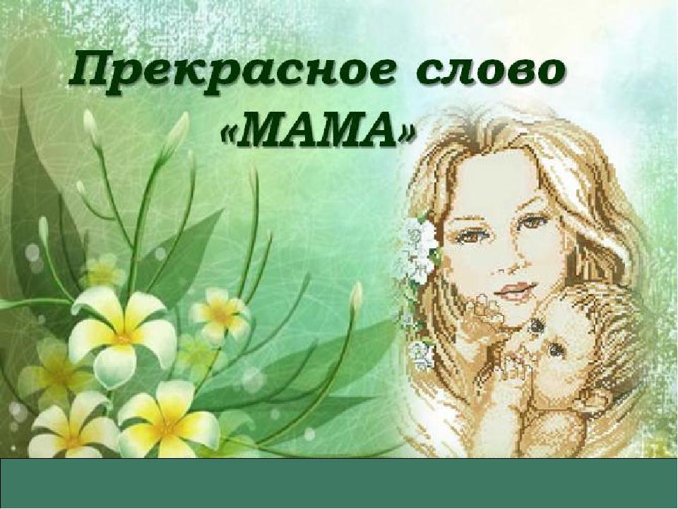 Слайды про маму на день матери