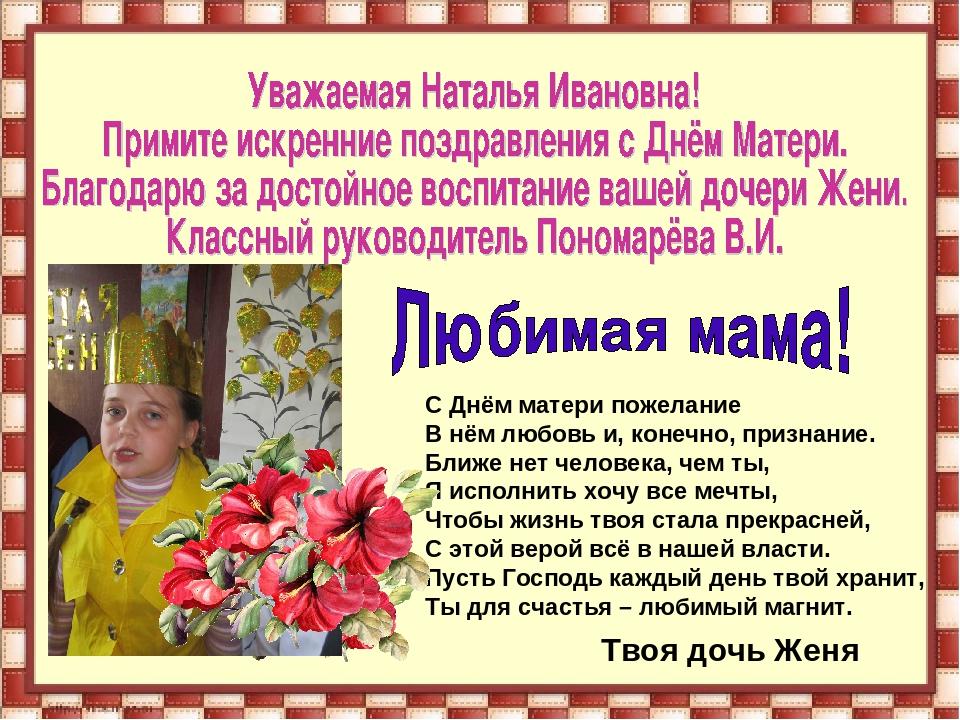 поздравление классному руководителю на день матери наша вторая мама кухонные фартуки