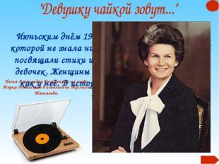 Июньским днём 1963 года к ней пришла слава, которой не знала ни одна женщина