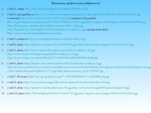 Источники графических изображений Слайд 1, чайка http://fishretail.ru/data/br