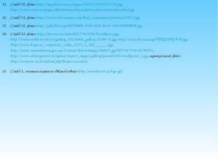 Слайд 10, фото http://img.beta.rian.ru/images/34253/75/342537538.jpg, http://