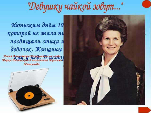 Июньским днём 1963 года к ней пришла слава, которой не знала ни одна женщина...